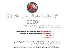 ESL Admissions Application 2021-2022 ARABIC